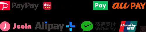 PayPay、d払い、LINEPay、auPay、Jcoin、Alipay、WechatPay、UnionPayの8種類が使用可能